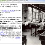 ホーソン実験: 職場環境を変えれば社員の生産性が上がるか?