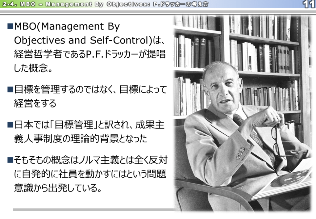 P.F.ドラッカー MBO(Management by objectives and self-control)